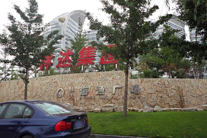林达海渔广场